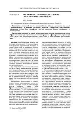 Ахкозов Ю.Л. Геотектонические процессы как фактор эволюции окружающей среды