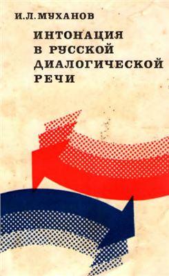 Муханов И.Л. Интонация в русской диалогической речи