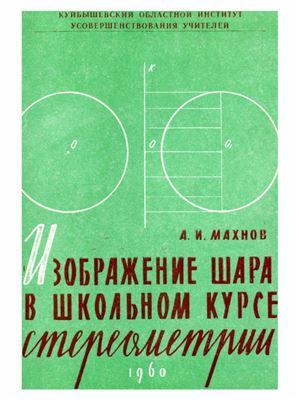 Махнов А.И. Изображение шара в школьном курсе стереометрии