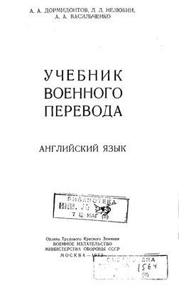 Дормидонтов А.А., Нелюбин Л.Л., Васильченко А.А. Учебник военного перевода (английский язык)