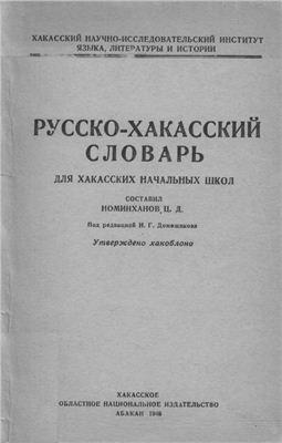 Номинханов Ц.Д. Русско-хакасский словарь