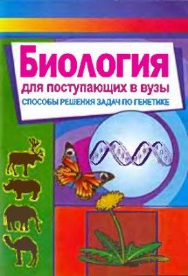 Киреева Н.М. (сост.) Биология для поступающих в вузы (способы решения задач по генетике)