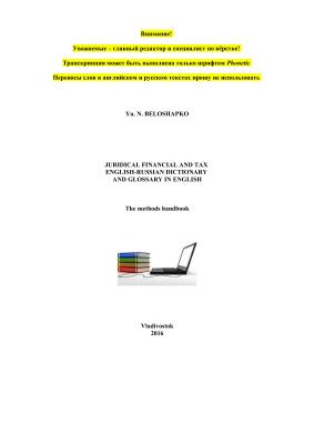 Белошапко Ю.Н. Юридический финансовый и налоговый англо-русский словарь и глоссарий на английском языке