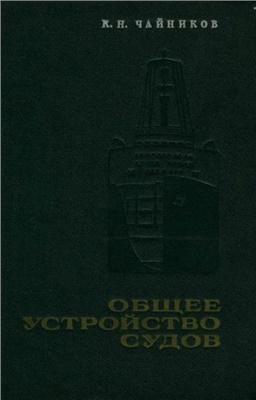 Чайников К.Н. Общее устройство судов