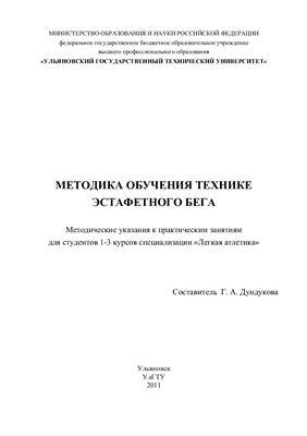Дундукова Г.А. (сост.) Методика обучения технике эстафетного бега