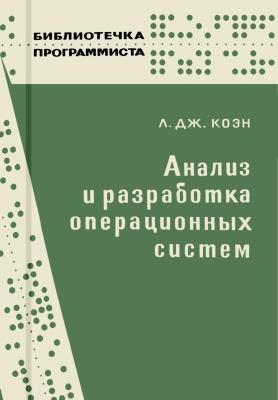 Коэн Л.Дж. Анализ и разработка операционных систем