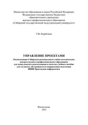 Кораблина Т.В. Управление проектами