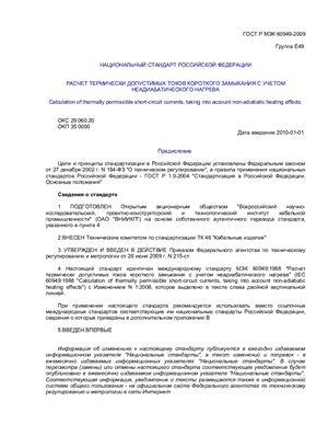 ГОСТ Р МЭК 60949-2009 Расчет термически допустимых токов короткого замыкания с учетом неадиабатического нагрева