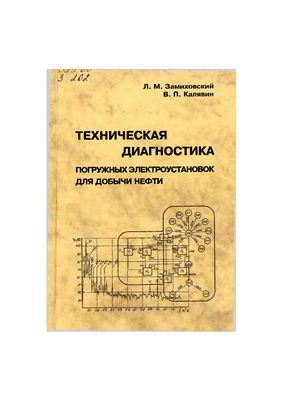 Замиховский Л.М. Техническая диагностика погружных электроустановок для добычи нефти