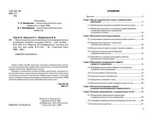 Морозов О.С., Парфененков В.В., Губа В.П. Научно-практические и методические основы физического воспитания учащейся молодежи