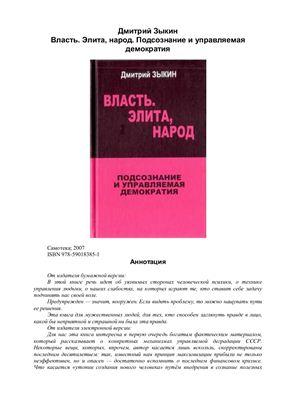 Зыкин Д. Власть. Элита, Народ. Подсознание и управляемая демократия