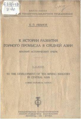 Иванов П.П. К истории развития горного промысла в Средней Азии