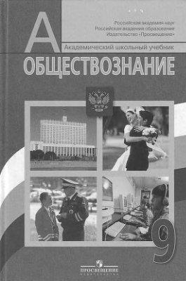 Боголюбов Л.Н., Матвеев А.И., Жильцова Е.И. Обществознание. 9 класс