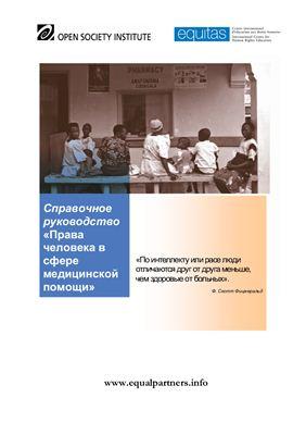 Коэн Дж., Эзер Т., МакАдамс П., Милофф М. Права человека в сфере медицинской помощи. Справочное руководство