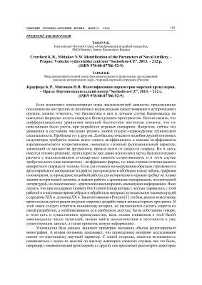 Таран В.К. Открытая рецензия на книгу Crawford Kent R., Mitiukov Nicholas W. Identification of the parameters of naval artillery
