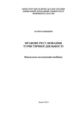 Ващишин М. Правове регулювання туристичної діяльності