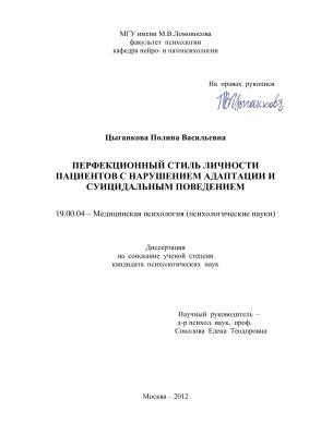 Цыганкова П.В. Перфекционный стиль личности пациентов с нарушением адаптации и суицидальным поведением