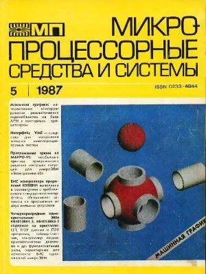 Микропроцессорные средства и системы 1987 №05