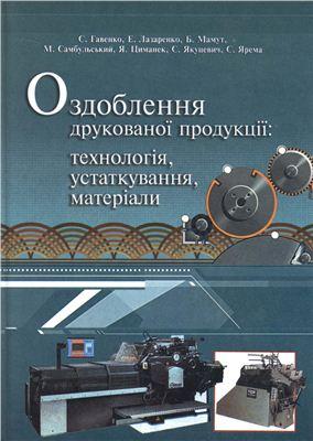 Гавенко С., Лазаренко Е., Мамут Б. та ін. Оздоблення друкованої продукції: технологія, устаткування, матеріали