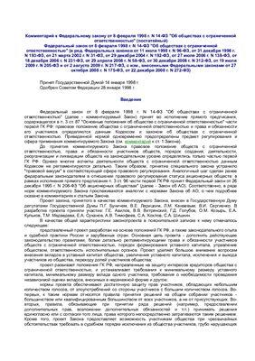 Борисов А.Н. Комментарий к Федеральному закону от 8 февраля 1998 г. N 14-ФЗ Об обществах с ограниченной ответственностью (постатейный)