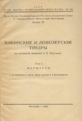 Ферсман А.Е. Хибинские И Ловозерские Тундры. Том I. Маршруты