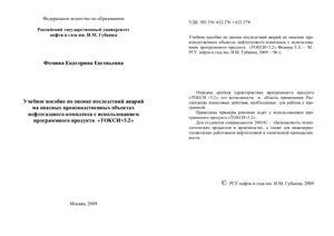 Фомина Е.Е. Учебное пособие по оценке последствий аварий на опасных производственных объектах нефтегазового комплекса с использованием программного продукта ТОКСИ+3.2