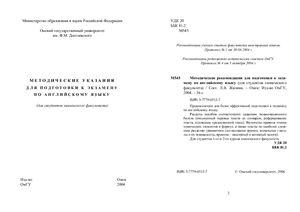 Жилина Л.В. (сост.) Методические указания для подготовки к экзамену по английскому языку