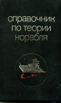 Дробленков В.Ф. (ред.). Справочник по теории корабля