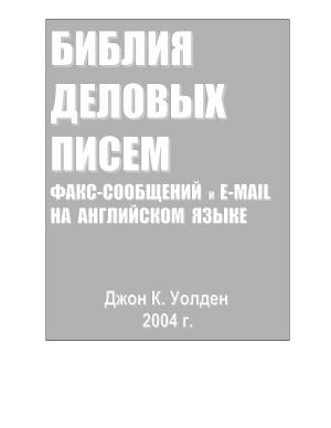 Уолден Д.К. Библия деловых писем, факс-сообщений и e-mail на английском языке