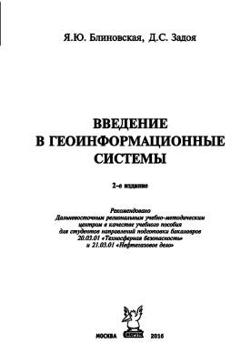 Блиновская Я.Ю., Задоя Д.С. Введение в геоинформационные системы