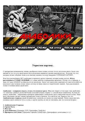 Борисов Денис. Анаболикум: Темная сторона силы