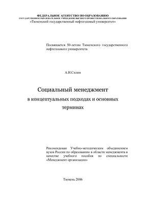Силин А.Н. Социальный менеджмент в концептуальных подходах и основных терминах