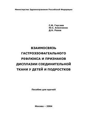 Гнусаев С.Ф., Апенченко Ю.С., Розов Д.Н. Взаимосвязь гастроэзофагеального рефлюкса и признаков дисплазии соединительной ткани у детей и подростков