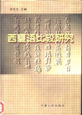 Ли Фаньвэнь. Компаративные исследования тангутского языка 李范文. 西夏语比较研究