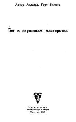 Лидьярд А., Гилмор Г. Бег к вершинам мастерства