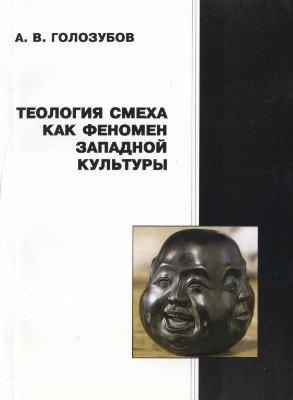 Голозубов А.В. Теология смеха как феномен западной культуры