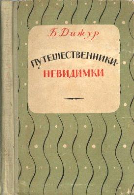 Дижур Б. Путешественники-невидимки