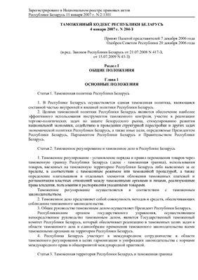 Таможенный кодекс Республики Беларусь 4 января 2007г. N 204-З в редакции от 15.07.2009 N 43-З