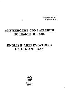 Коваленко Е.Г. Английские сокращения в нефтегазовой промышленности