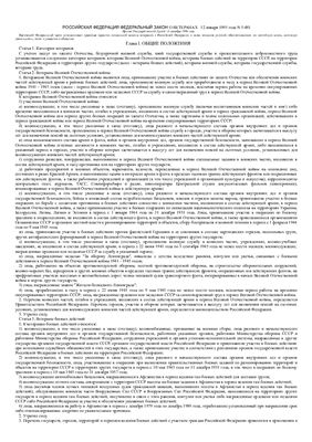 Правовые документы
