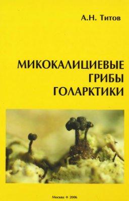 Титов А.Н. Микокалициевые грибы (порядок Mycocaliciales) Голарктики