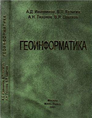 Иванников А.Д., Кулагин В.П., Тихонов А.Н., Цветков В.Я. Геоинформатика
