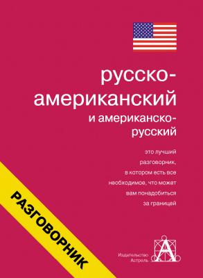 Лазарева Е.И. Русско-американский и американско-русский разговорник
