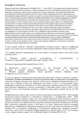 Доклад Биография К.Д. Кавелина