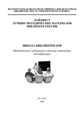 Чекунова Л.В. Школа библиотекаря: методические материалы в помощь повышению квалификации: дайджест