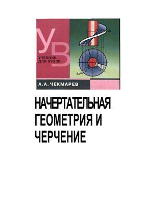 Чекмарев А.А. Начертательная геометрия или черчение