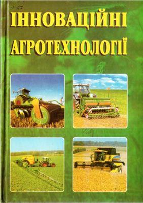 Мазоренко Д.І., Мазнєв Г.Є. (ред.) Інноваційні агротехнологіі