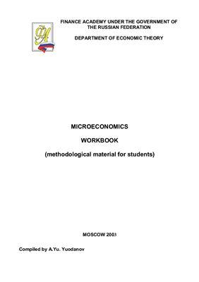 Рабочая тетрадь по микроэкономике на английском языке. Methodological Material for Students