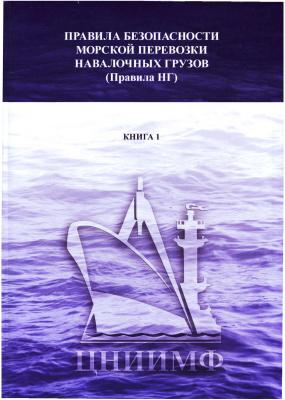 СТО 318.1.38-2009 Правила безопасности морской перевозки навалочных грузов (Правила НГ) Книга 1