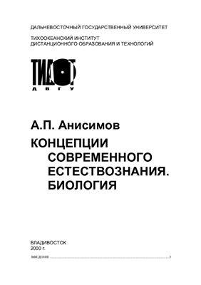 Анисимов А.П. КСЕ. Биология